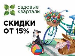 Акция на квартиры! Скидка от 15% ЖК «Садовые кварталы»
